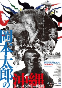 documentary film taro okamoto_s okinawa – what he found film poster