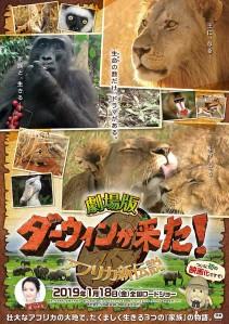 gekijo ban darwin ga kita! africa shindensetsu film poster