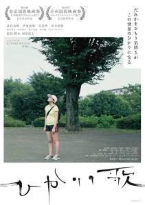 hikari no uta film poster
