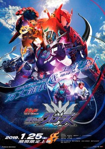 kamen rider build new world kamen rider cross-z film poster
