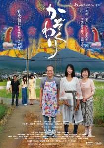 kazokuwari film poster
