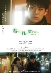 kimi kara me ga hanasenai eyes on you film poster