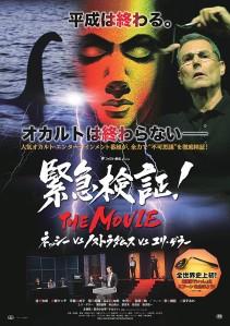 kinkyuu kenshou the movie nessie vs nostradamus vs uri geller film poster