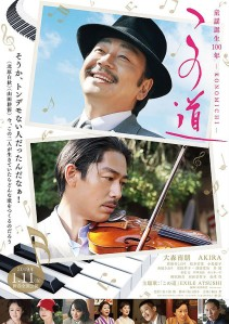 konomichi film poster