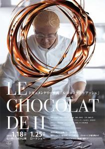 le chocolat de h film poster