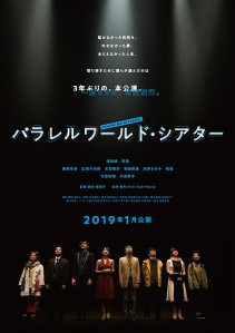 parallel world theater film poster