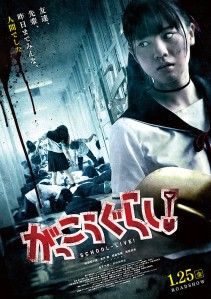 school-live film poster