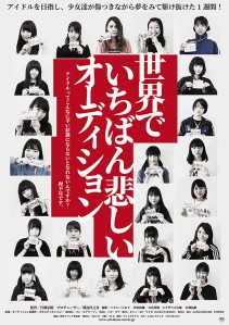 sekai de ichiban kanashii odishon poster