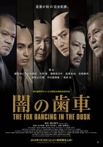 the fox dancing in the dusk film poster