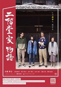 the nikaido_s fall film poster