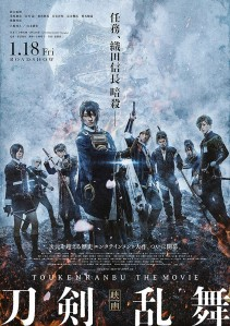 touken ranbu the movie film poster