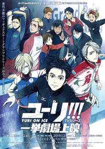 yuri on ice tv anime theatre screenings