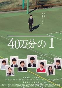 40 Manbun no 1 Film Poster