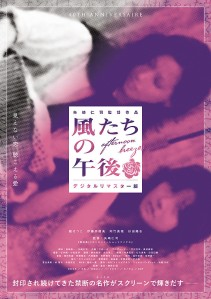 Afternoon Breezes Film Poster