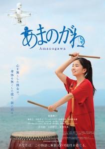 Amanogawa Film Poster
