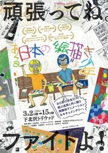 Aru Nihon no ekaki shonen Film Poster