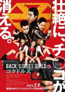 Back Street Girls Gokudoruzu Film Poster