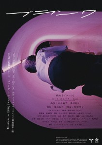 Blank VR Film Poster