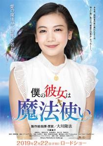Boku no kanojo wa mahoutsukai Film Poster