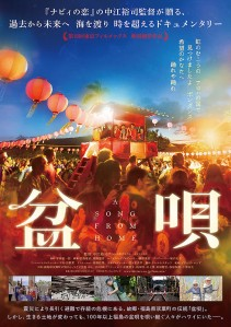 Bon Uta Film Poster