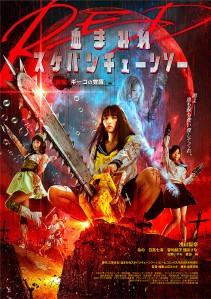 Chimamire sukeban chenso red Kohen - Giko no kakusei Film Poster