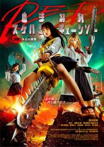 Chimamire sukeban chenso red Kohen - Nero no fukushu Film Poster