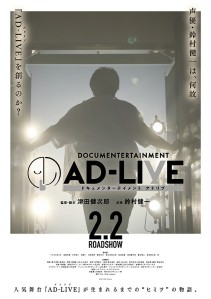 Documentertainment AD-LIVE Film Poster