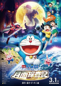 Doraemon the Movie Chronicle of the Moon Exploration Film Poster