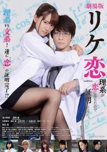 Gekijouban Rikei ga Koi ni Ochita no de Shomei Shite Mita Film Poster