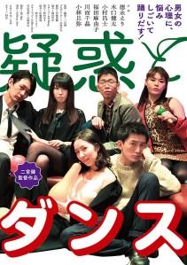 Giwaku to Dansu Film Poster