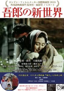 Goro no Shin Sekai Film Poster