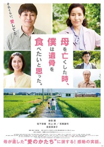 Haha o Nakushita Toki, Boku wa Ikotsu o Tabetai to Omotta Film Poster