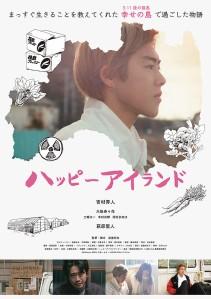 Happy Island Film Poster