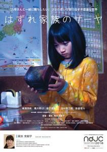 Hazure Kazoku no Saaya Film Poster