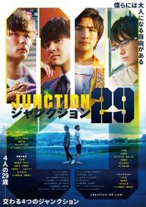 Junction 29 Film Poster