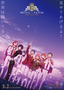 KING OF PRISM Shiny Seven Stars I - Prologue x Yukinojou x Taiga Film Poster