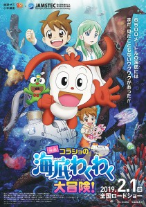 Korasho no Kaitei Wakuwaku Daibouken Film Poster