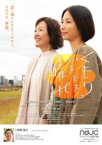 Kumori tokidoki hare Film Poster