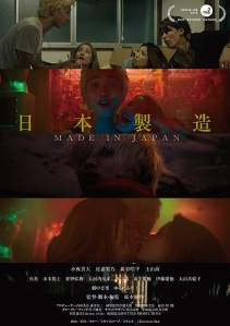 Made in Japan Film Poster