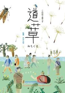 Michikusa Film Poster