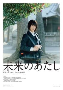 Mirai no Atashi Film Poster