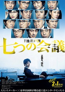 Nanatsu no Kaigi Film Poster