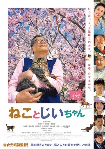 Neko no Jiichan Film Poster
