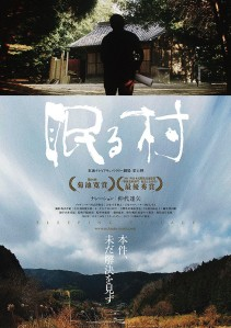 Nemuru Mura Film Poster