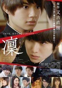 Rin Film Poster
