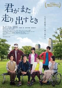 Running Again Film Poster