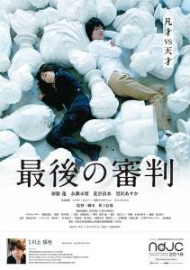 Saigo no Shinpan Film Poster