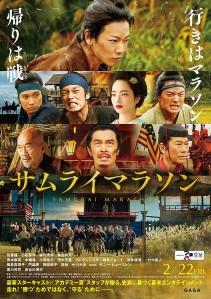 Samurai Marathon Film Poster