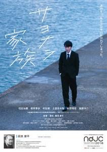 Sayonara Kazoku Film Poster