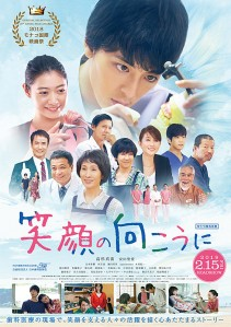 Smiles Leading to Happiness Film Poster